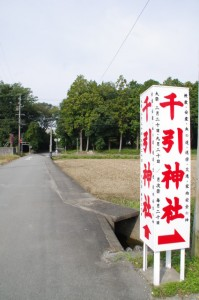 千引神社(玉城町久保)の案内板