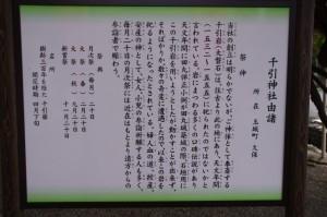 千引神社由緒(玉城町久保)
