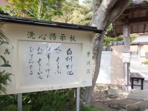高泉院(二見町江)