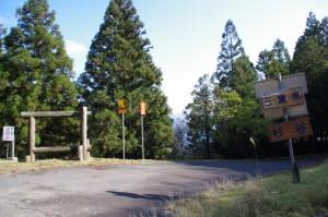 大峠の県境標(旧国道166号)