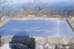 宇陀・曽爾の山々と案内板(高見山山頂)