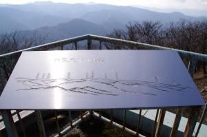 台高・大峯の山々と案内板(高見山山頂)