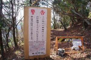 大峠〜小峠の登山道立入禁止の警告板(大峠の高見山登山口付近)