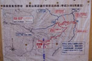 奈良県東吉野村 高見山周辺通行規制案内図(平成24年8月現在)(大峠の高見山登山口付近)