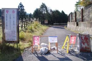 大峠〜小峠方向への立入禁止警告(旧国道166号)