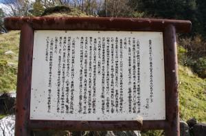 大峠駐車場の本居宣長歌碑説明版(旧国道166号)