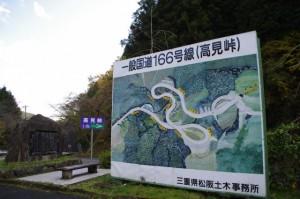 高見トンネル、三重県側入口付近の駐車場(国道166号)