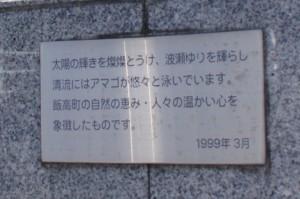 「飯高町の自然の恵みと人々の温かい心の象徴」の説明(国道166号)