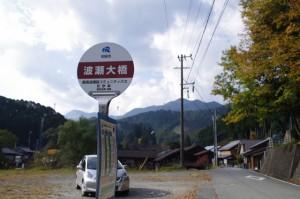 松阪市 飯高波瀬森コミュニティバスたかみ 波瀬大橋バスのりば