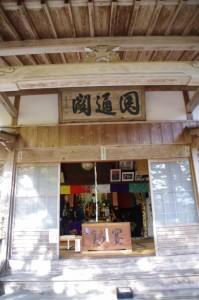 天開山 泰運寺(飯高町波瀬)
