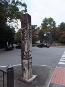 「古市へ二町」の道標(倭姫前交差点)