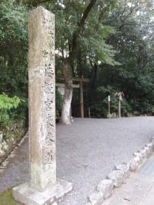 表参道入口(倭姫宮)