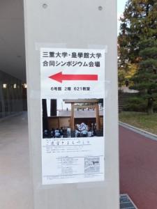 第1回 三重大学・皇學館大学合同シンポジウム「ご遷宮とまちづくり」