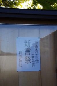 野原神社(七保神社)、新嘗祭案内の掲示