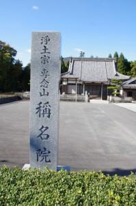 熊野古道(宮川側)にて、專念山 稱名院