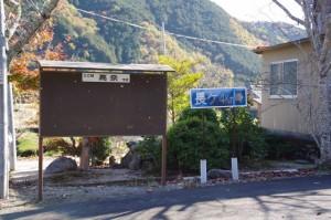 熊野古道(宮川側)にて、「長ケ4km」の道標(高奈)