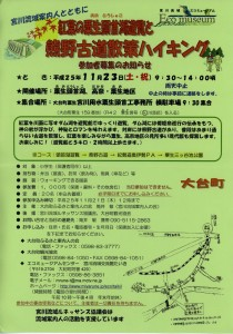 宮川流域案内人とともに「紅葉の粟生頭首湖遊覧と熊野古道散策ハイキング」の募集案内