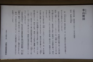 米山新田の説明板(伊勢市円座町)