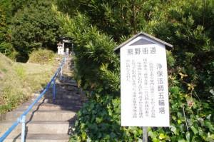 浄保法師五輪塔(多気町相鹿瀬)