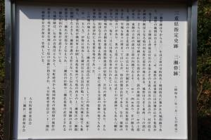 三重県指定史跡 三瀬砦跡の説明板(大台町下三瀬)