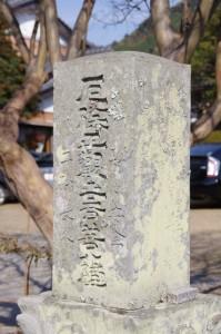 慶雲寺前にある厄除祈願碑(大台町下三瀬)