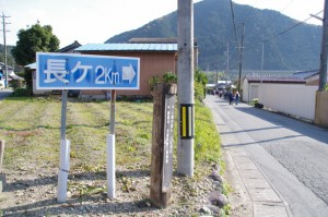「長ヶ2km→」の案内板