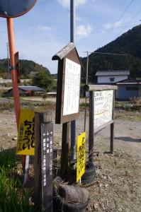 熊野古道の道標の説明板と三瀬の渡し渡舟案内板(大台町下三瀬)