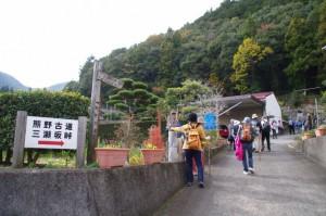 三瀬坂峠 三瀬川登り口(熊野古道)