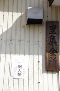 里集会所(大紀町滝原)