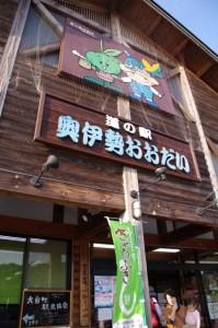 道の駅 奥伊勢おおだい(大台町佐原)