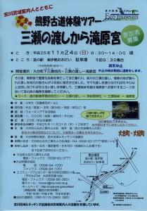 宮川流域案内人とともに「熊野古道体験ツアー 三瀬の渡しから瀧原宮」への参加案内