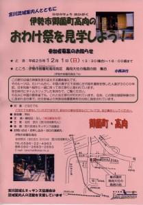 宮川流域案内人とともに「伊勢市御薗町高向のおわけ祭を見学しよう!」の募集案内