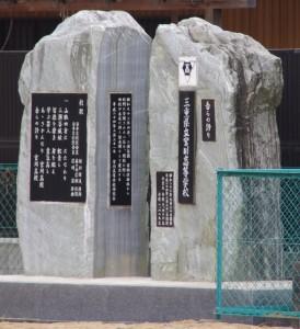 三重県立宮川高等学校の跡地の片隅に建てられている記念碑「吾らの誇り」