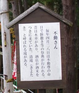 大谷不動明王(不動さん)の説明板(大台町上三瀬)