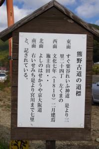 熊野古道の道標の説明板(大台町下三瀬)