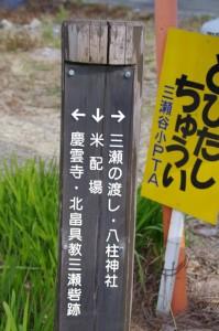 道標(←三瀬砦跡・・、↓米配場、→三瀬の渡し・・)