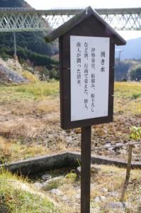 湧き水の説明板(旧熊野街道道標から米配場へ(大台町下三瀬))