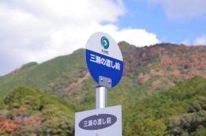 大台町 三瀬の渡し前 バスのりば(旧熊野街道道標付近)