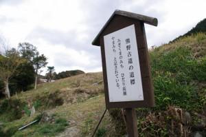 熊野古道の道標の説明板
