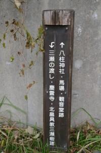 道標(↓ー三瀬の渡し・慶運寺・・、↑八柱神社、馬場・観音堂跡)