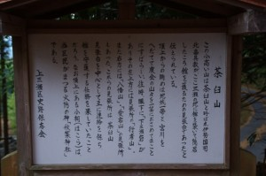 茶臼山の説明板(大台町)