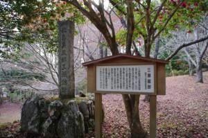 北畠具教郷三瀬館趾の碑、三瀬館跡の説明板(大台町)