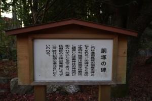 三瀬館跡、胴塚の碑の説明板(大台町)