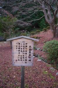 三瀬館跡、北畠具教の碑の説明板(大台町)