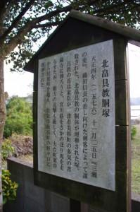 北畠具教胴塚の説明板(大台町)