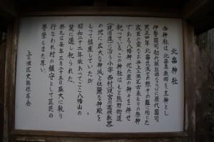 北畠神社の説明板(大台町)