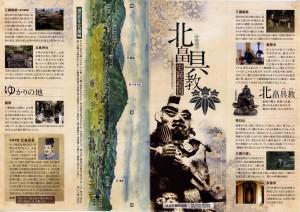 伊勢国司 北畠具教 史跡地図ーその偉大なる歴史を訪ねて。