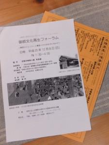 御師文化再生フォーラムの資料と河崎かわら版(伊勢河崎まちづくり衆発行)