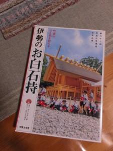 本「第62回神宮式年遷宮記念出版 『伊勢のお白石持』(伊勢文化舎)」
