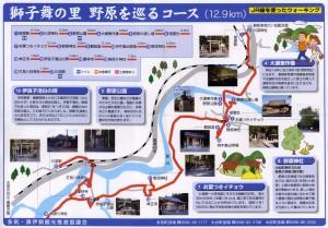 獅子舞の里 野原を巡るコース(JR線を使ったウォーキングマップ)